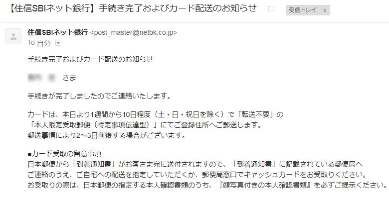 口座開設_カード配送のお知らせ|住信SBIネット銀行