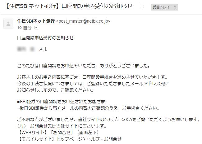 口座開設_申込完了メール|住信SBIネット銀行