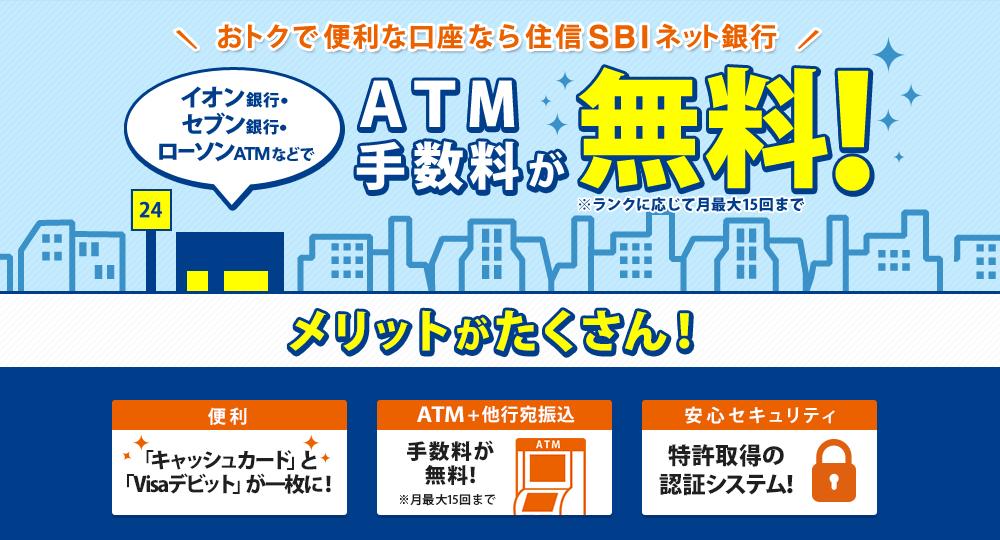 ATM手数料がおトク 住信SBIネット銀行
