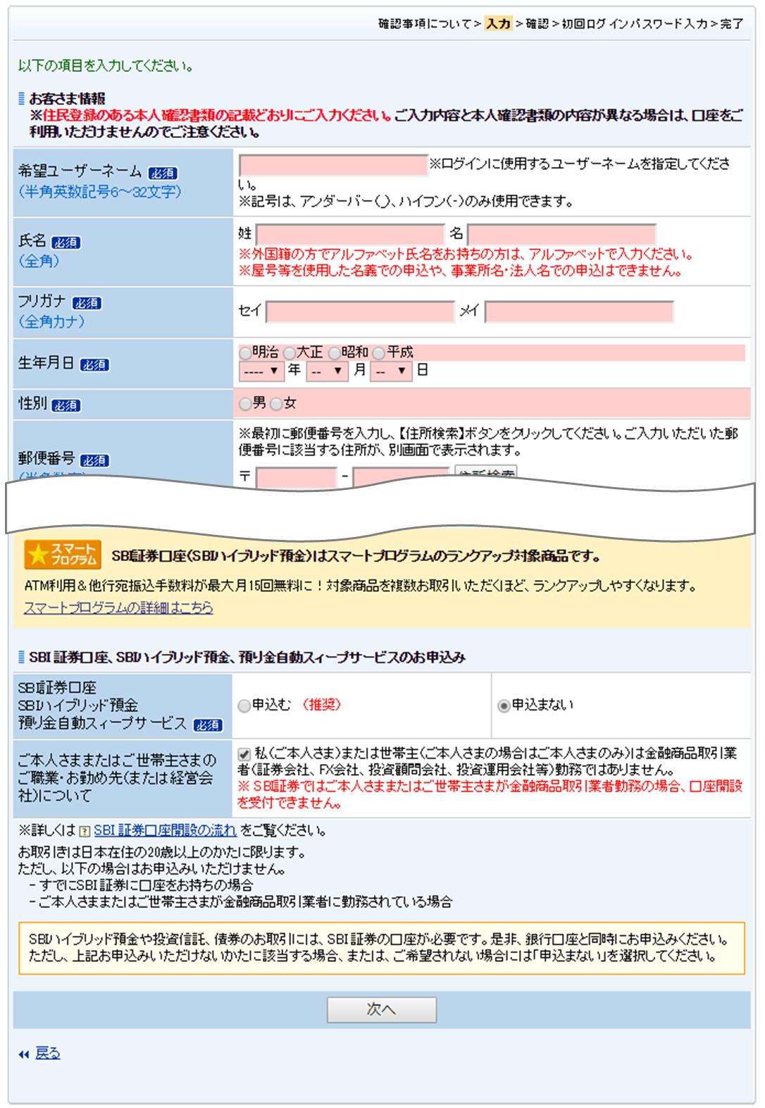 口座開設 _申込入力|住信SBIネット銀行