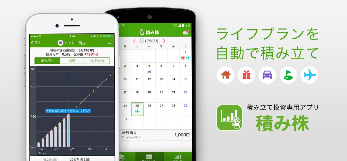 One Tap BUY_自動積立投資「積み株」アプリ