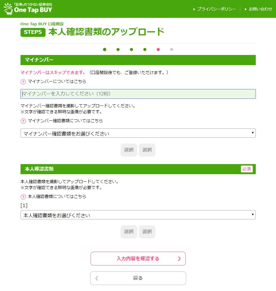 OneTapBUY_口座開設申込み流れ⑥