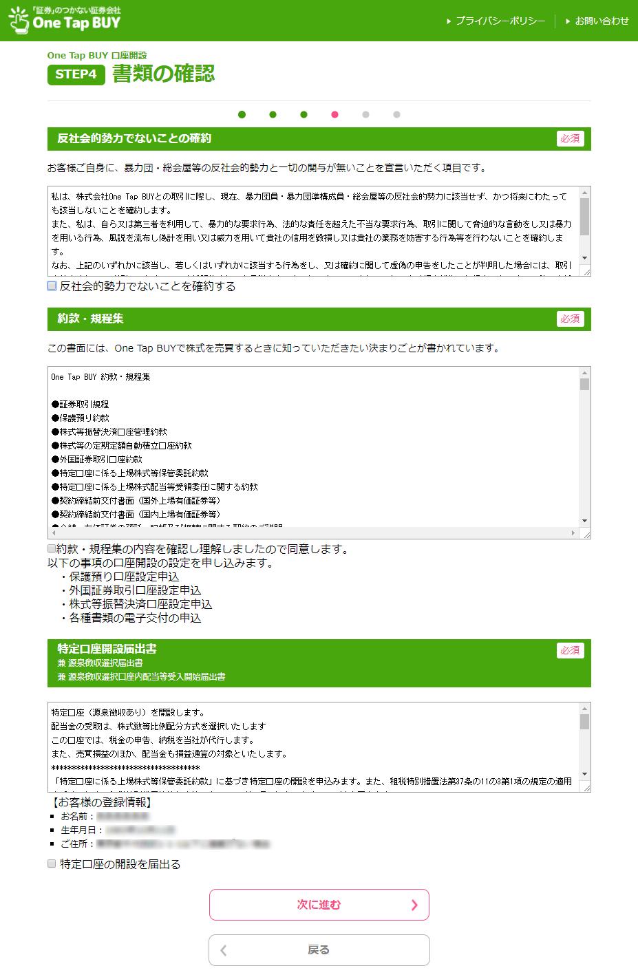 OneTapBUY_口座開設申込み流れ⑤