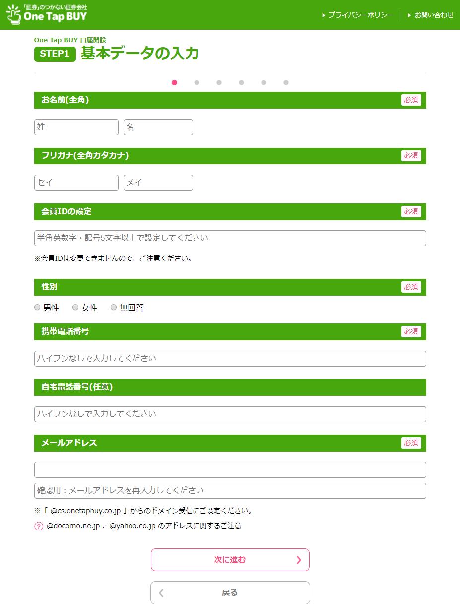 OneTapBUY_口座開設申込み流れ②