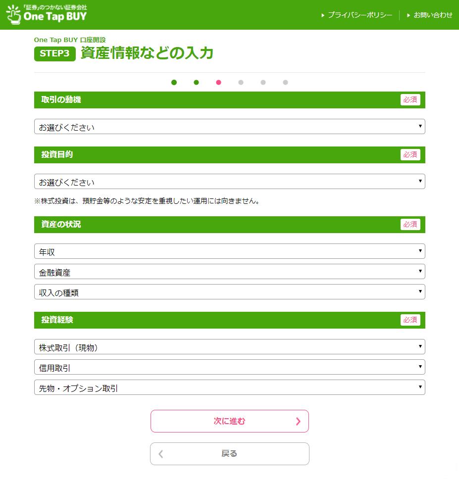 OneTapBUY_口座開設申込み流れ④
