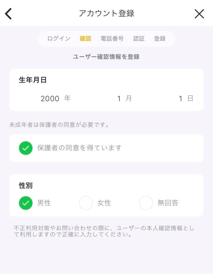 バンドルカード発行手順3