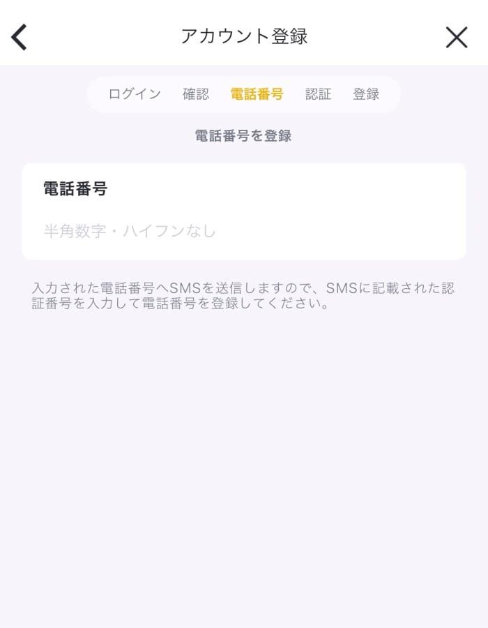 バンドルカード発行手順4