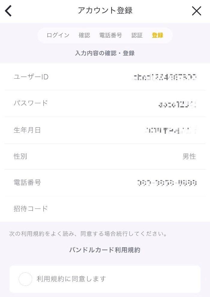 バンドルカード発行手順6