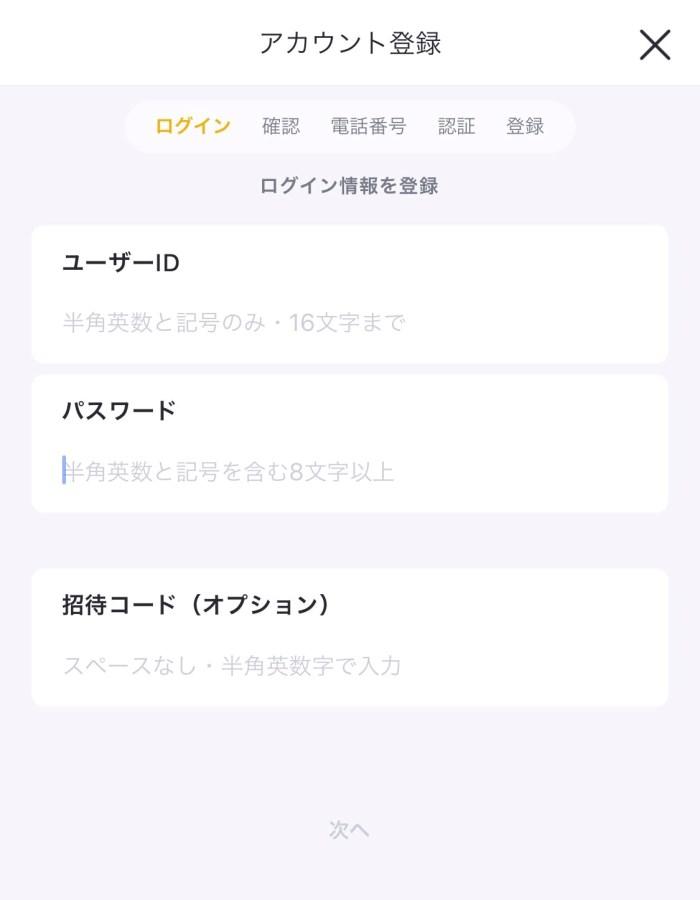 バンドルカード発行手順2