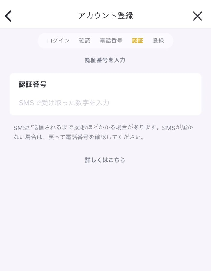 バンドルカード発行手順5